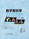 数字骨科学(第2版)