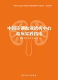 中国连锁血液透析中心临床实践指南
