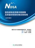 医院感染监测基本数据集及质量控制指标集实施指南 (2016版)