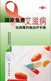 国家免费艾滋病抗病毒药物治疗手册(第4版)