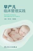早产儿临床管理实践