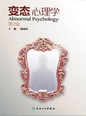 变态心理学(第2版)