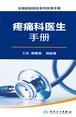 全国县级医院系列实用手册——疼痛科医生手册