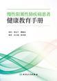 慢性阻塞性肺疾病患者健康教育手册