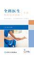 全科医生常用临床技能手册