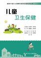 健康中国行之健康科普知识进农村丛书——儿童卫生保健