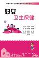 健康中国行之健康科普知识进农村丛书——妇女卫生保健