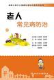 健康中国行之健康科普知识进农村丛书——老人常见病防治