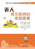健康中国行之健康科普知识进农村丛书——老人常见疾病的家庭康复