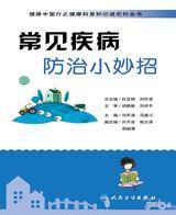 健康中国行之健康科普知识进农村丛书——常见疾病防治小妙招