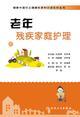 健康中国行之健康科普知识进农村丛书——老年残疾家庭护理