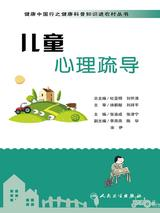 健康中国行之健康科普知识进农村丛书——儿童心理疏导