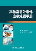 实验室意外事件应急处置手册