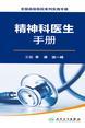 全国县级医院系列实用手册——精神科医生手册