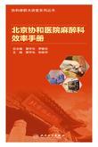 北京协和医院麻醉科效率手册
