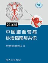 2016版中国脑血管病诊治指南与共识