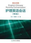 英汉对照护理英语会话(第2版)