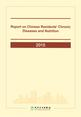 Report on Chinese Residents' Chronic Diseases and Nutrition 2015中国居民营养与慢性病状况报告(2015)