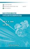 临床中药学科服务手册:中药注射剂合理用药实践