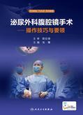 泌尿外科腹腔镜手术·操作技巧与要领