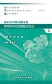 临床中药学科服务手册:常用中药合理用药实践5