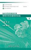 临床中药学科服务手册:常用中药合理用药实践3