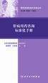 用药咨询标准化手册丛书--肝病用药咨询标准化手册