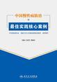 中国慢性病防治最佳实践核心案例