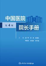 中国医院院长手册(第4版)