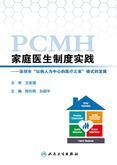 """家庭医生制度实践——深圳市""""以病人为中心的医疗之家""""模式的发展"""