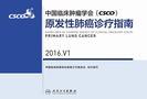 中国临床肿瘤学会(CSCO)原发性肺癌诊疗指南 2016.V1