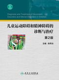 儿童运动障碍和精神障碍的诊断与治疗(第2版)