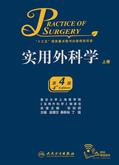 实用外科学(第4版)上册