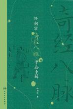 孙朝宗奇经八脉学验专辑(全2册)下