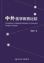 中外医学教育比较