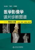 医学影像学读片诊断图谱---骨肌分册
