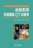 泌尿系统多层螺旋CT诊断学