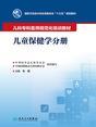 儿科专科医师规范化培训教材——儿童保健学分册