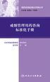 用药咨询标准化手册丛书--戒烟管理用药咨询标准化手册