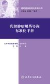 用药咨询标准化手册丛书--乳腺肿瘤用药咨询标准化手册