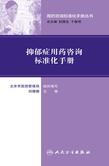 用药咨询标准化手册丛书--抑郁症用药咨询标准化手册