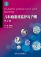 儿科危重症监护与护理(第2版)