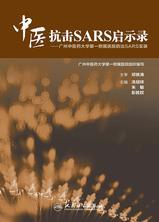 中医抗击SARS启示录——广州中医药大学第一附属医院防治SARS实录