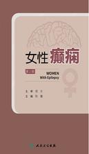 女性癫痫(第2版)
