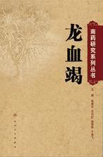 南药研究系列丛书——龙血竭