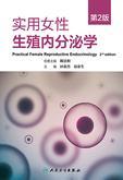 实用女性生殖内分泌学(第2版)