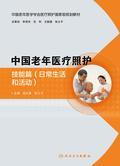 中国老年医疗照护 技能篇(日常生活和活动)