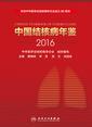 中国结核病年鉴(2016)