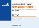 中国临床肿瘤学会(CSCO)黑色素瘤诊疗指南 2017.V1