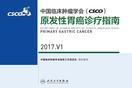 中国临床肿瘤学会(CSCO)原发性胃癌诊疗指南 2017.V1